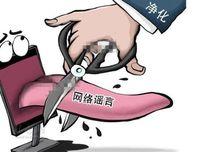 Hàng trăm cư dân mạng Trung Quốc bị bắt vì tung tin đồn