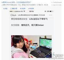 Đắng lòng game thủ Liên Minh Huyền Thoại tỏ tình với hotgirl DOTA và cái kết