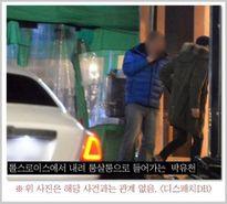 Park Yoo Chun: Hình tượng công tử si tình nay còn đâu!
