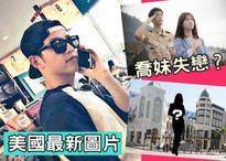 Những trai đẹp showbiz Hàn yêu gái 'thường dân'