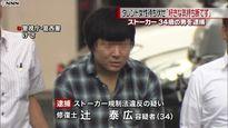 Idol tuổi teen Nhật bị fan nam quấy rối, phải bỏ showbiz