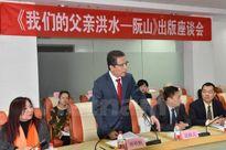 Trung Quốc ra mắt sách về Lưỡng quốc Tướng quân Nguyễn Sơn