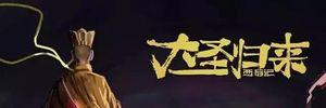 Năm Bính Thân: Màn ảnh Hoa ngữ ngập tràn phim Vua khỉ