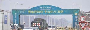 Khu công nghiệp chung Kaesong đóng cửa