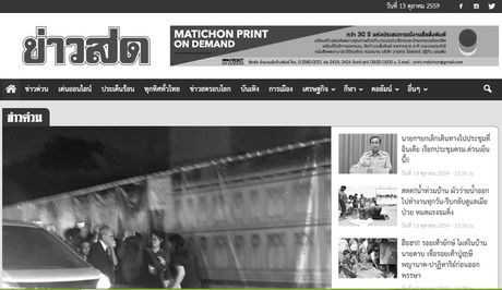 Hang loat trang bao Thai Lan chuyen mau den de tang Vua Bhumibol Adulyadej - Anh 4